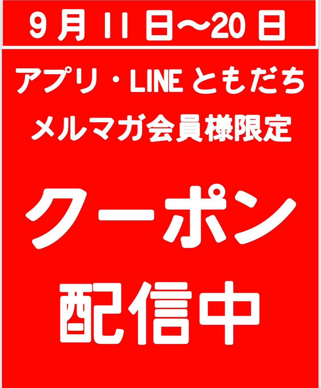 「【お得クーポン】秋支度応援【配信】」の写真