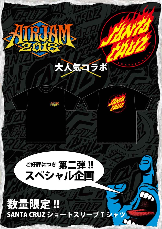 AIRJAM×SANTACRUZ ムラサキスポーツ限定販売Tシャツ