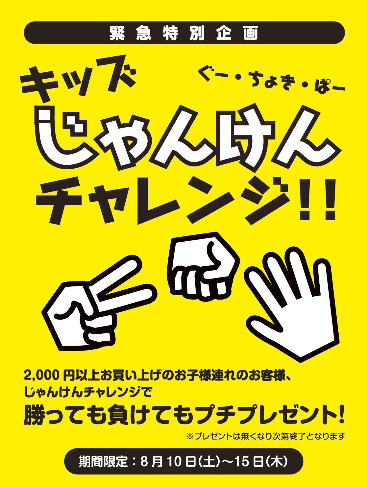 「【お盆休み】じゃんけんチャレンジ【キャンペーン】」の写真