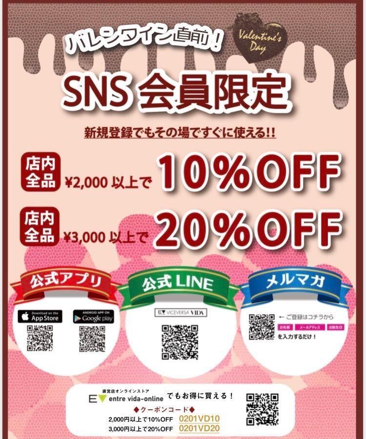 「【最大20%OFF】SNS限定クーポン配布中!」の写真