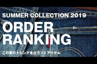 Summer Collection 2019 オーダーランキング発表!の写真