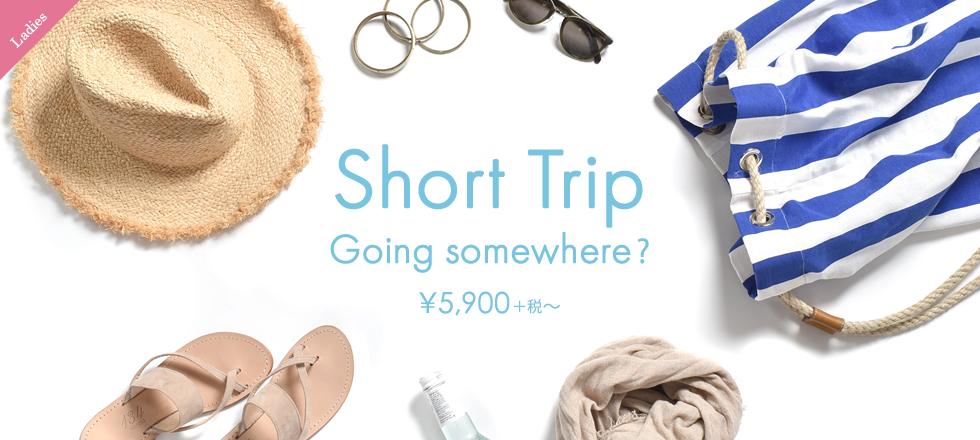 【レディース】Short Trip~Going somewhere?