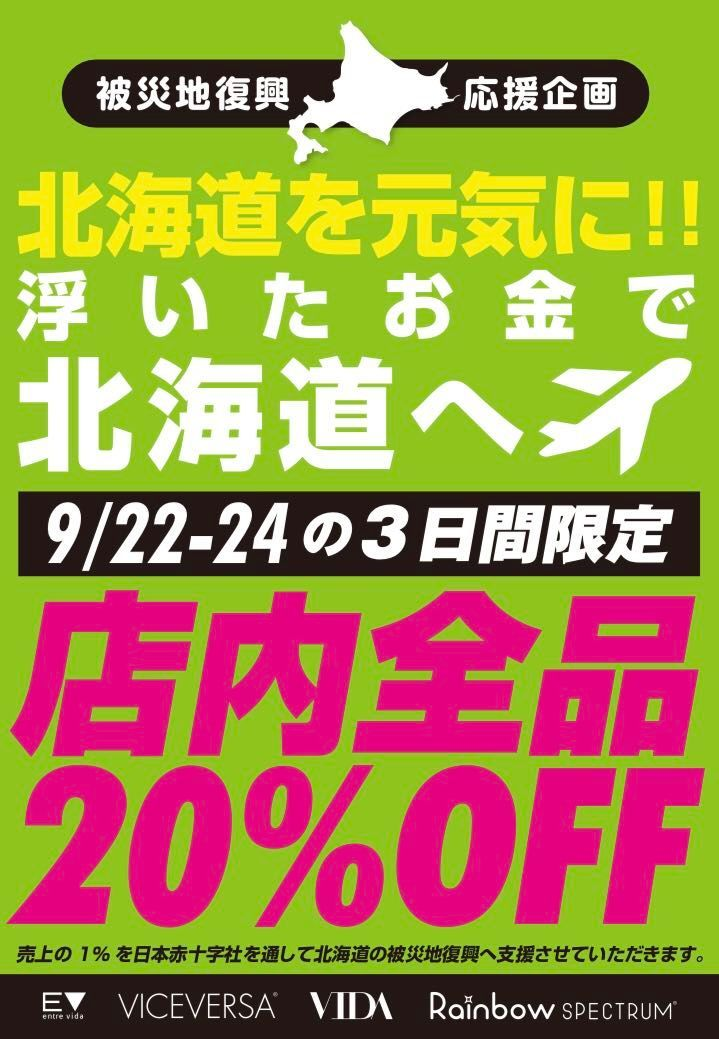 「北海道を元気に!全品20%OFF!」の写真