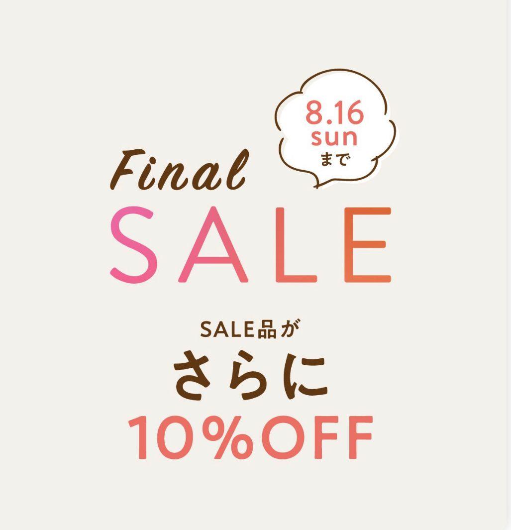 Final SALE☆セール品が更に10%OFF【イオンモール岡山店】の写真