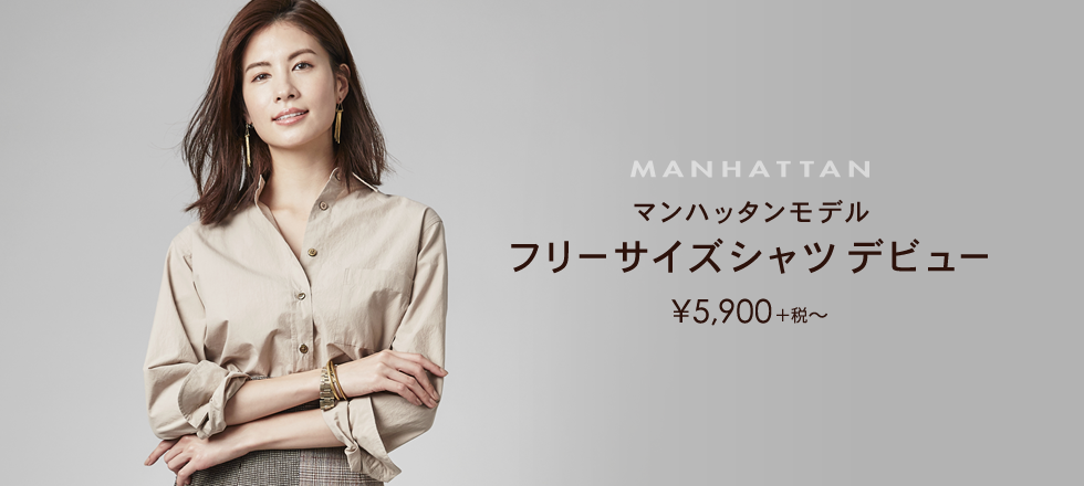 【レディース】マンハッタンフリーサイズシャツ