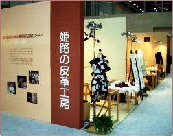 (C) DOMINANT LIMITED 姫路の皮革工房