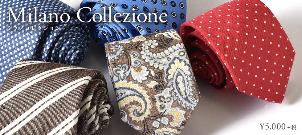 【ネクタイ】Milano Collezione