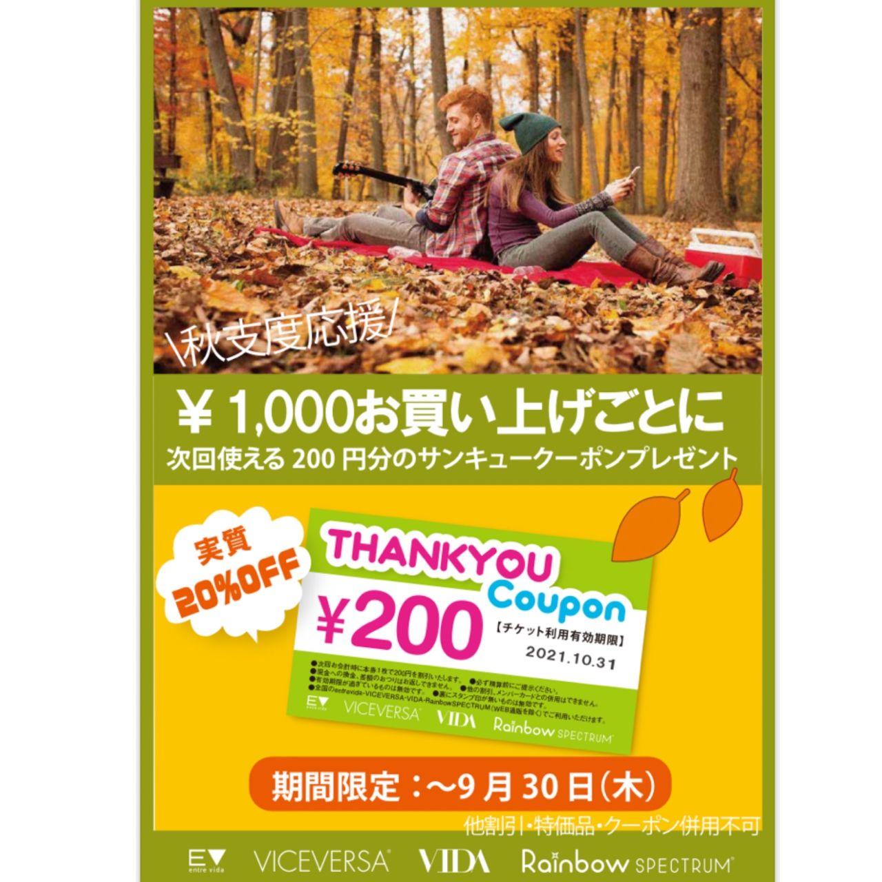 「【20%還元】Thank youクーポン配布中☆」の写真