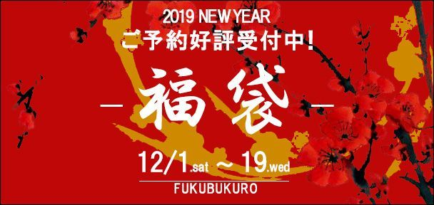 2019 NEW YEAR 福袋 ご予約開始の写真