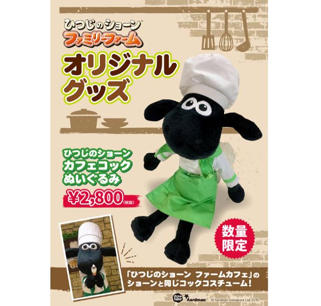 「ひつじのショーンファミリーファーム限定 第3弾! NICIぬいぐるみ新発売!!」の写真