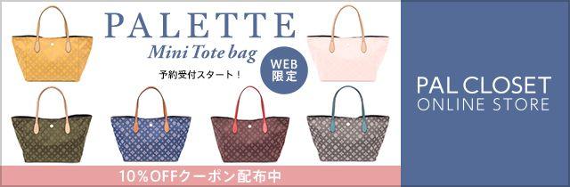 WEB限定 PALETTE ミニトートバッグ