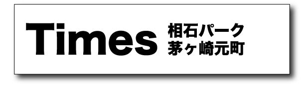 タイムズ相石パーク茅ヶ崎元町