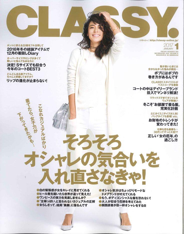 CLASSY 1月号の写真