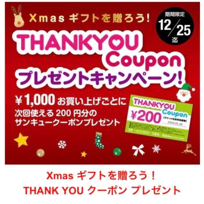 「【20%還元】THANK YOU クーポン!」の写真