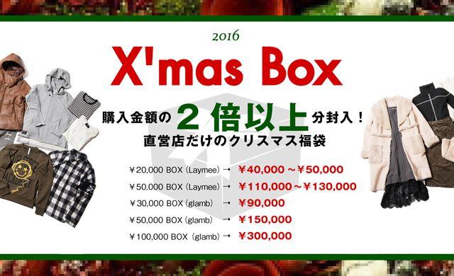 購入金額の3倍相当のアイテム封入!X'mas BOX発売!の写真