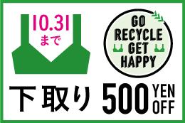 [ブラジャー回収キャンペーン]<br />下取りで500円OFF