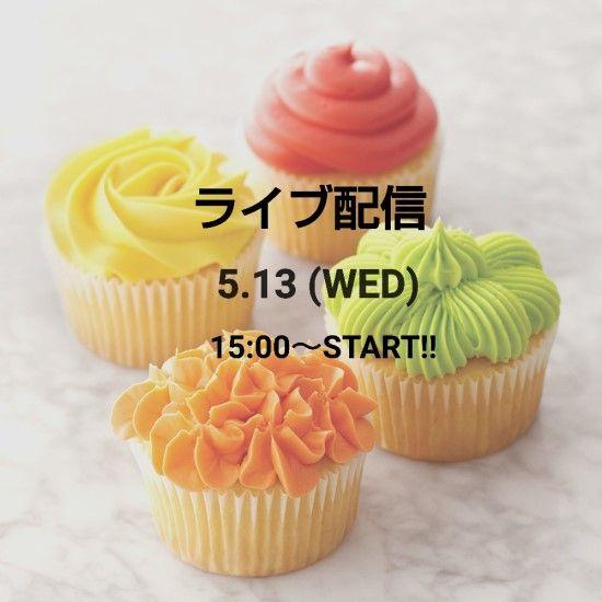 「本日配信!インスタライブでカップケーキにデコレーションします♪」の写真