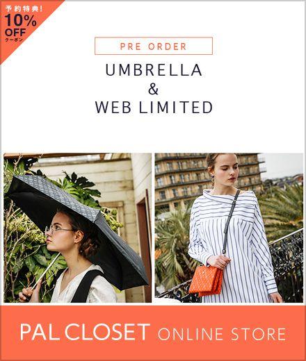 傘&WEB限定ショルダー