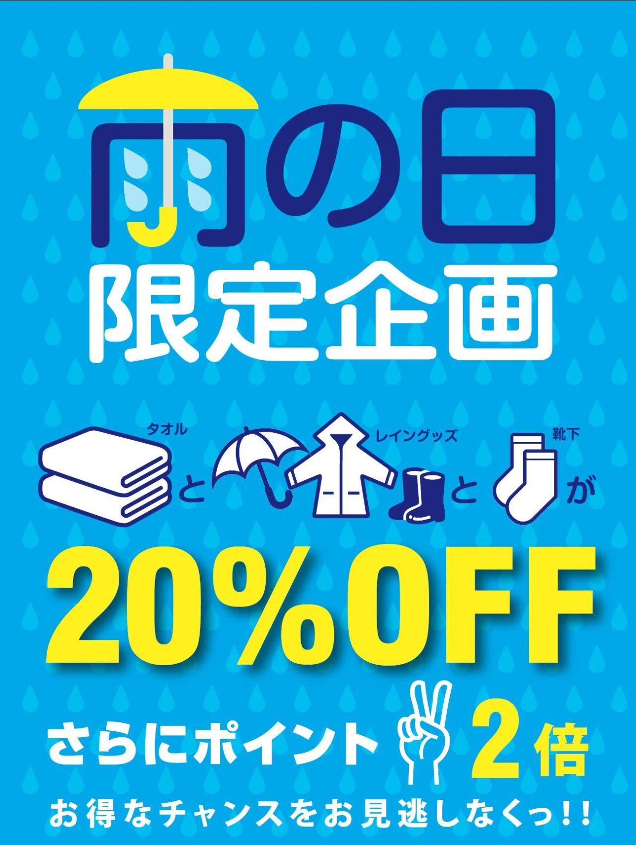 「【20%OFF】雨の日限定企画【タオル・レイングッズ・靴下】」の写真
