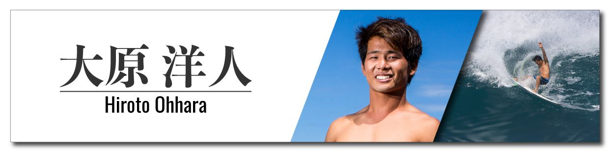 SURFING:大原洋人/Hiroto Ohhara
