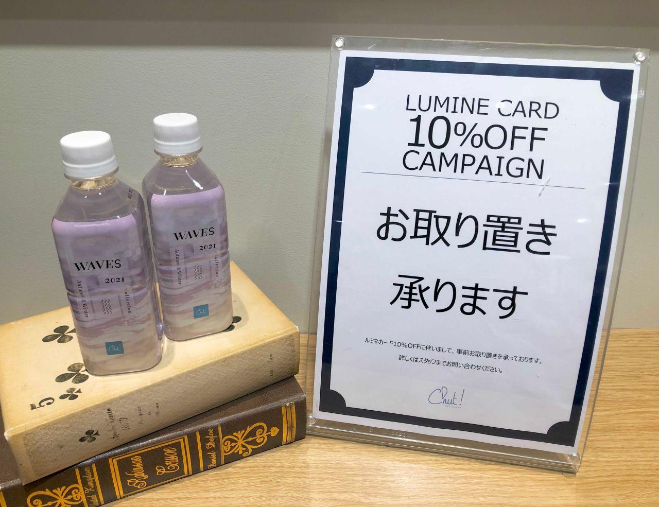 『ルミネカード10%OFF』お取置きスタート!【ルミネ北千住店】の写真