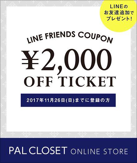 LINE FRIENDS COUPON