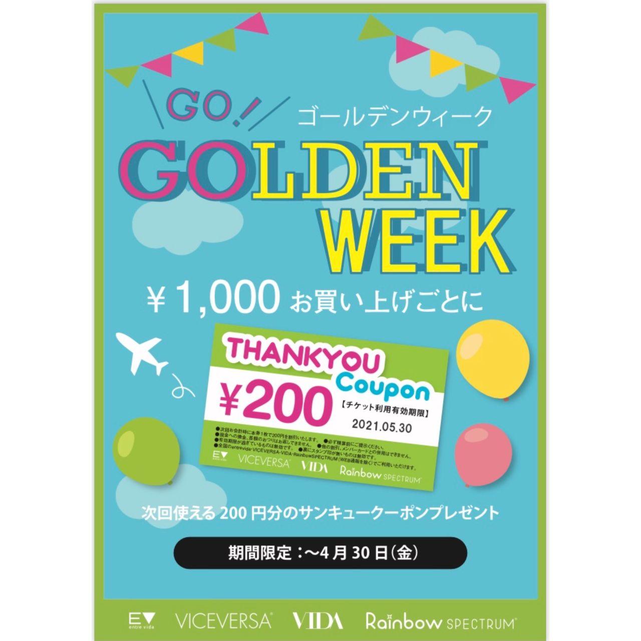「【20%還元】GW☆Thankyouクーポン」の写真