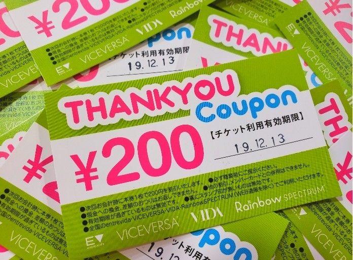 「1,000円ご購入ごとに…?」の写真