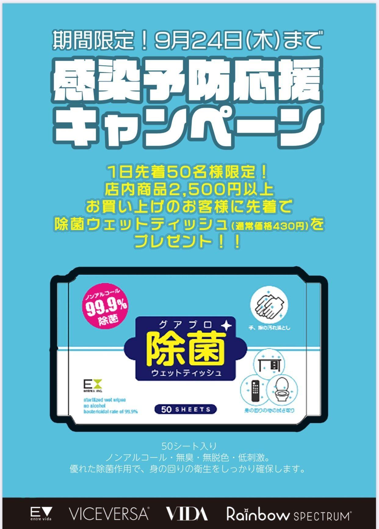 「本日から24日までのお得なお知らせ!」の写真