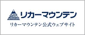 リカーマウンテン公式ウェブサイト
