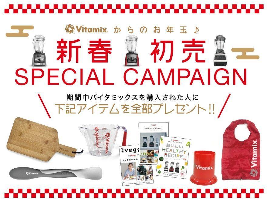 「Vitamixからのお年玉♪新春初売りSPECIAL CAMPAIGN!!」の写真