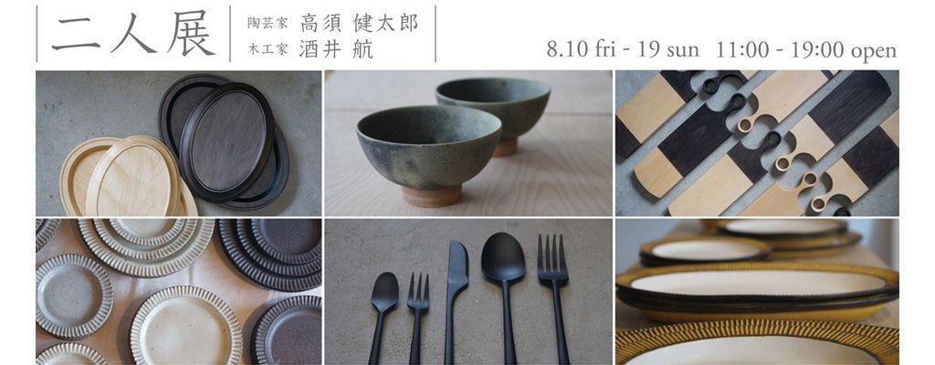 二人展 / 陶芸、木工の職人2人による展示会を開催いたします。の写真