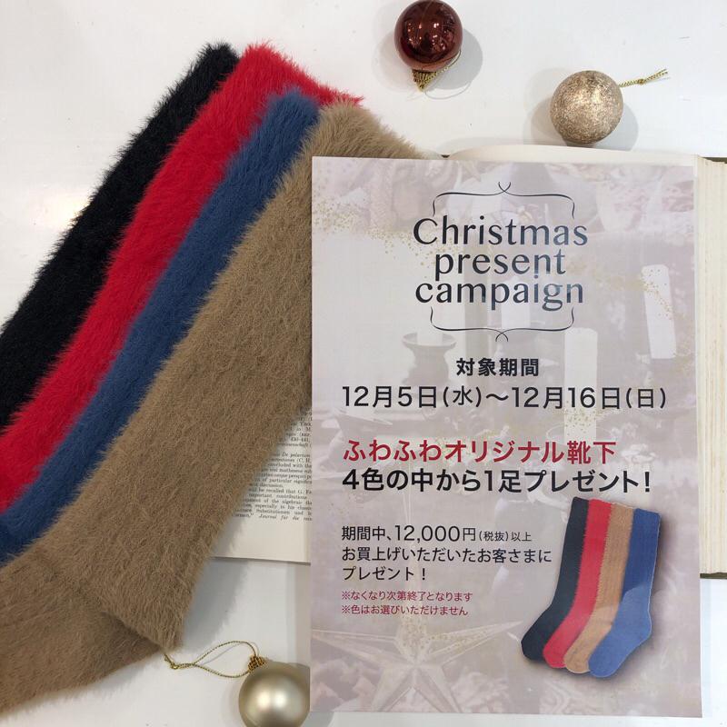 \クリスマスプレゼントキャンペーン/靴下プレゼント♪【なんばパークス店】の写真