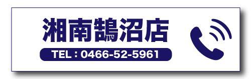 湘南鵠沼店に電話をかける