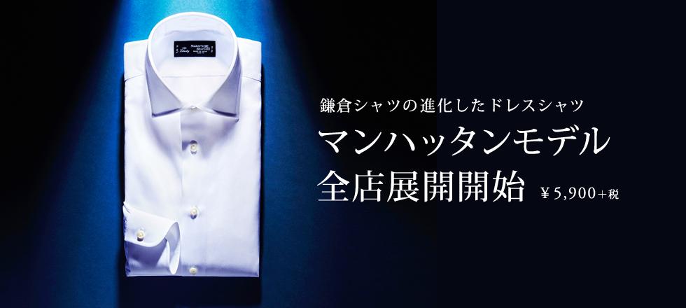 【メンズ】マンハッタンシャツ
