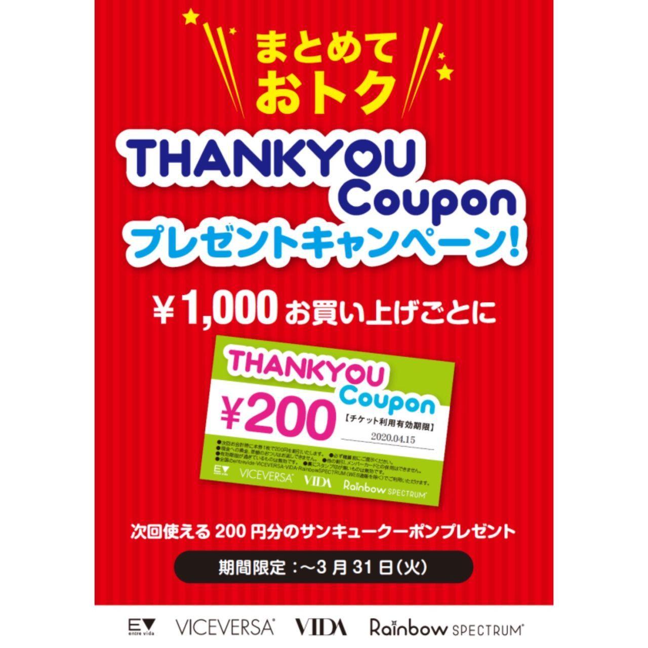 「【20%還元】THANK YOU クーポン」の写真