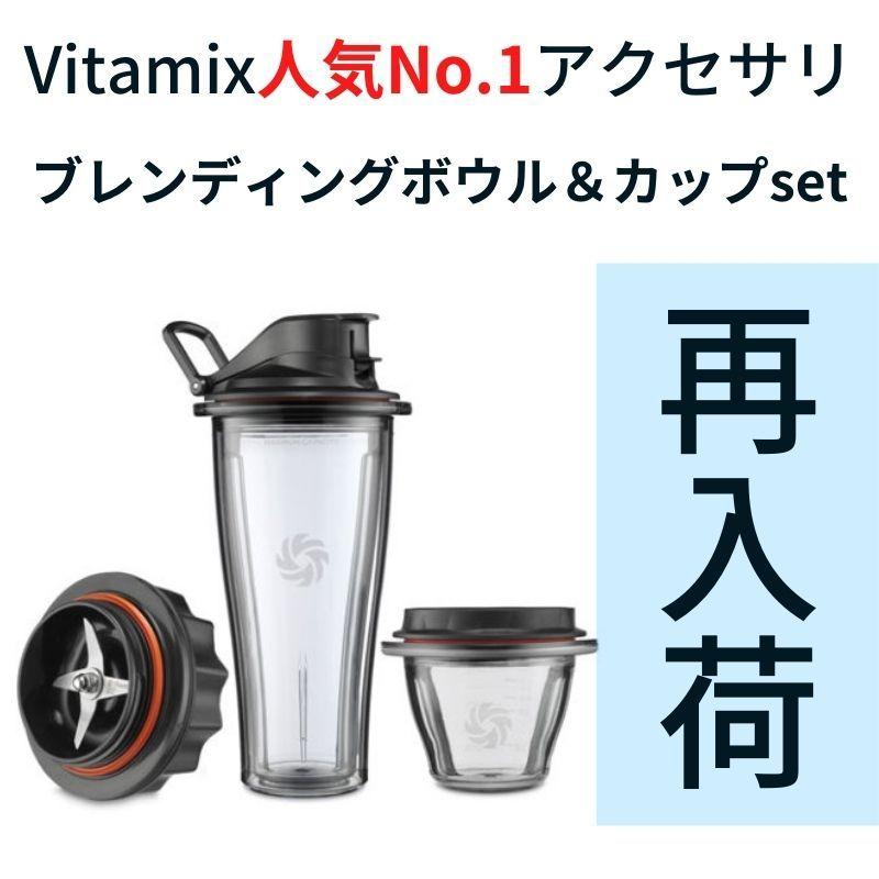 「(10/1更新)【再入荷】Vitamix人気No.1アクセサリ スターターキットset」の写真
