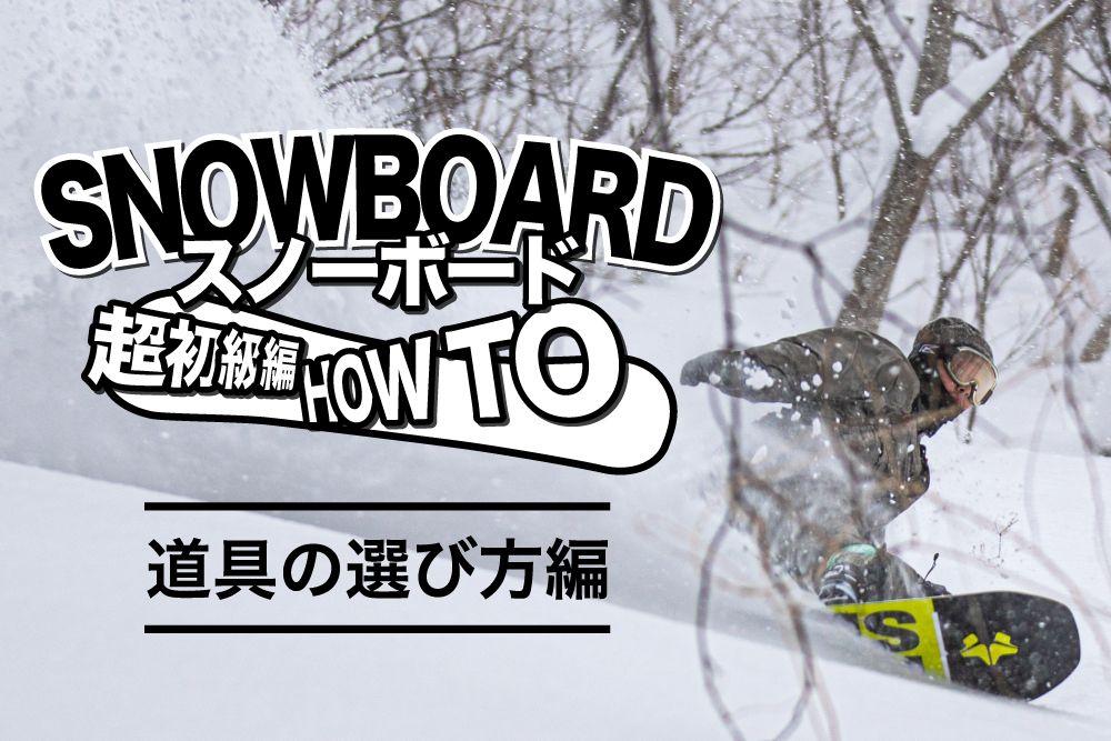 スノーボードの道具の選び方