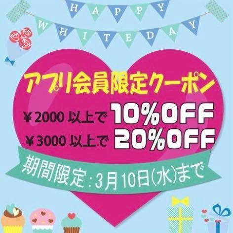 「【最大20%OFF】SNS割クーポン配布中!」の写真