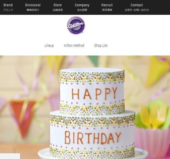 「Wiltonのホームページが新しくなります!!」の写真