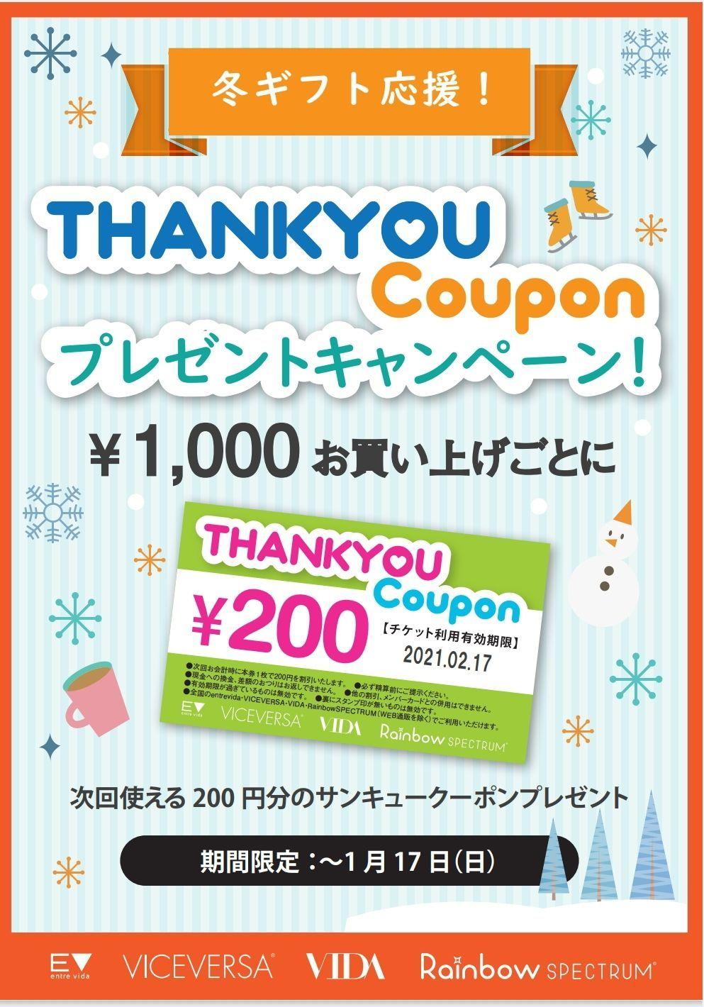 「【20%OFF還元】Thank Youクーポン!」の写真