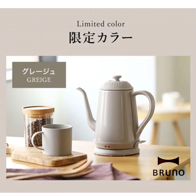「【限定】BRUNO ステンレスデイリーケトル」の写真