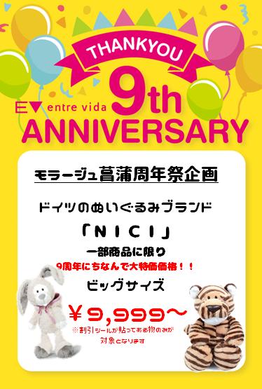 「周年祭限定企画!!NICI大特価!!!」の写真