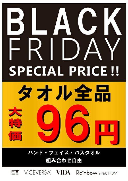 「緊急告知!タオル全品96円!!」の写真