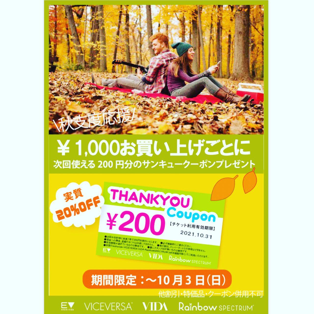 「【期間延長】Thank youクーポン」の写真