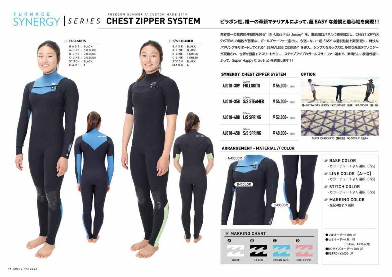 スリーウェザーのウェットスーツサーフィン用フルスーツ