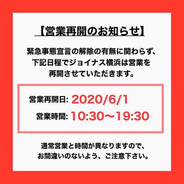 「【営業再開のお知らせ】」の写真