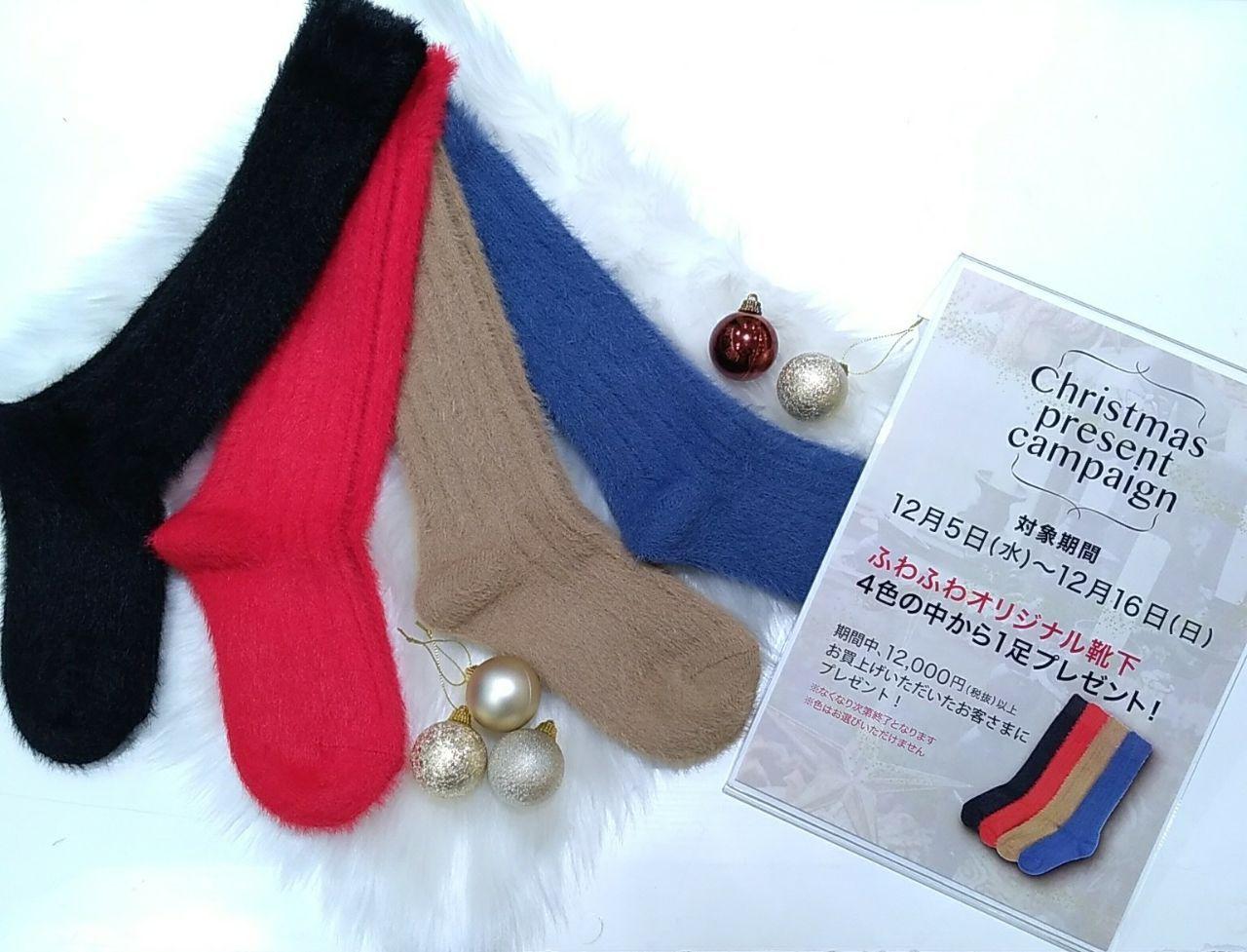靴下プレゼント♡【ルミネ北千住店】の写真