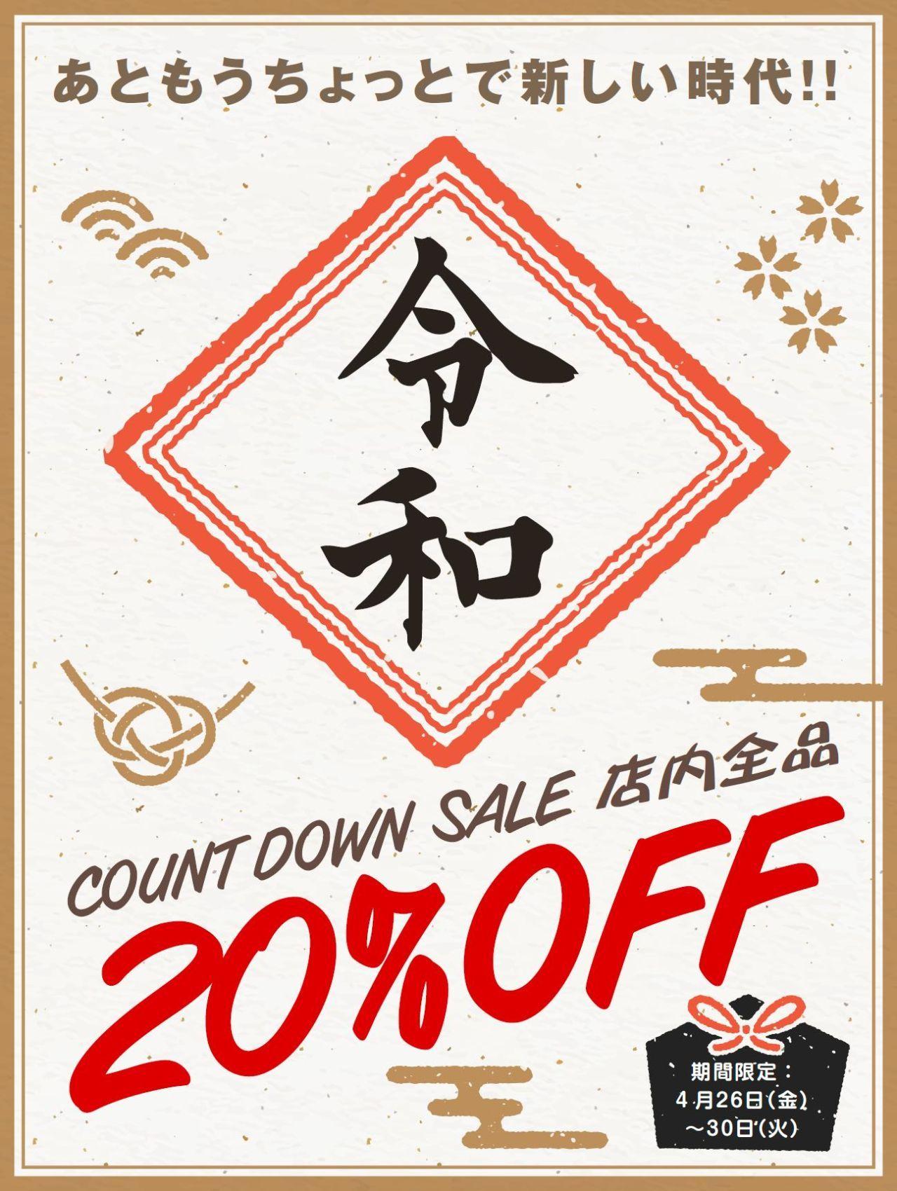 「【SALE】平成→令和【20%OFF】」の写真