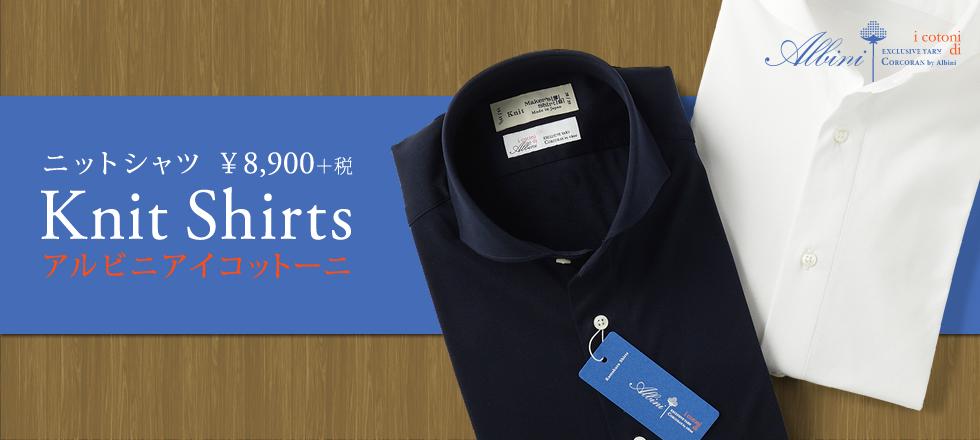 【メンズ】icotoni di Albini ニットシャツ